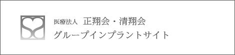 正翔会・清翔会グループ