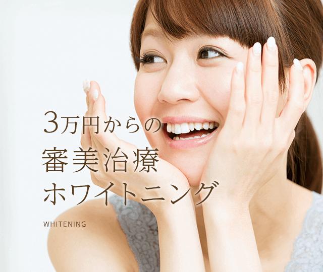 3万円からの審美治療ホワイトニング